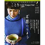 ことりっぷマガジン vol.20 2019春 (ことりっぷMOOK)