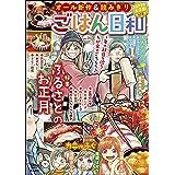 ごはん日和 Vol.20 ふるさとのお正月 [雑誌] (ぶんか社コミックス)