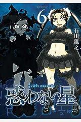 惑わない星(6) (モーニングコミックス) Kindle版