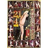 アナル引き裂き拷姦 屈辱の浣腸拷問BEST 21人4時間 ヴィ [DVD]
