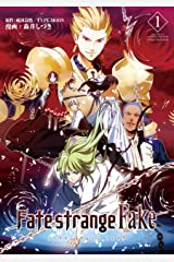 Fate/strange Fake (1) (TYPE-MOON BOOKS) Kindle版