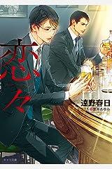 恋々 疵と蜜2【SS付き電子限定版】 (キャラ文庫) Kindle版