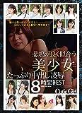 悲鳴が良く似合う美少女にたっぷり中出し凌辱8時間BEST アタッカーズ [DVD]