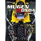 GP Car Story Special Edition 2021 MUGEN HONDA 1992-2000 GP CAR STORY特別編集