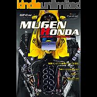 GP Car Story Special Edition 2021 MUGEN HONDA 1992-2000 GP C…