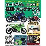 最新版 オートバイの洗車・メンテナンス入門