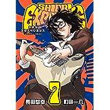 SHIORI EXPERIENCE ジミなわたしとヘンなおじさん 7巻 (デジタル版ビッグガンガンコミックス)