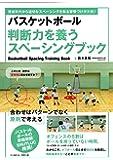 バスケットボール 判断力を養うスペーシングブック
