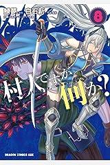 村人ですが何か?(8) (ドラゴンコミックスエイジ) Kindle版