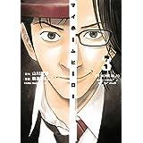 マイホームヒーロー(3) (ヤングマガジンコミックス)