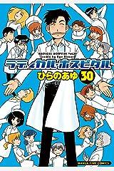 ラディカル・ホスピタル 30巻 (まんがタイムコミックス) Kindle版