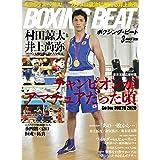 BOXING BEAT(ボクシング・ビート) (2020年3月号)