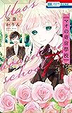 マオの寄宿學校 3 (花とゆめコミックス)