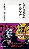 荒木飛呂彦の奇妙なホラー映画論 (集英社新書)