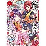 後宮香妃物語 1 (1) (ボニータコミックス)