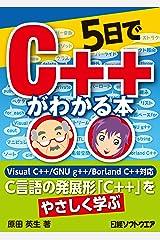 5日でC++がわかる本(日経BP Next ICT選書) Kindle版