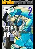 ジオポリス ジョー 2