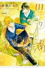 平野と鍵浦 01 (MFコミックス ジーンシリーズ) Kindle版