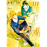 平野と鍵浦 01 (MFコミックス ジーンシリーズ)