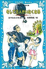 そして五人がいなくなる 名探偵夢水清志郎事件ノート Kindle版