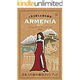 人生を変える海外移住 vol.04 エレバン(アルメニア): 日本人の海外移住ガイドブック