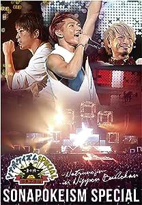 ソナポケイズムSPECIAL~夏の陣~ in 日本武道館 [DVD]