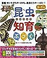 親子で遊べる 昆虫知育ぶっく (親子で遊べる 知育ぶっくシリーズ)