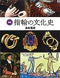 図説 指輪の文化史 (ふくろうの本/世界の文化)