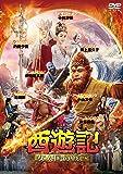 西遊記 女人国の戦い [DVD]