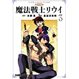 魔法戦士リウイ(3) (ファミ通クリアコミックス)