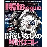 時計 Begin (ビギン) 2021年 春号 [雑誌] 時計Begin
