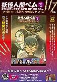 「妖怪人間ベム COMPLETE DVD BOOK」vol.2 ()