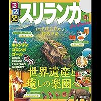 るるぶスリランカ(2020年版) (るるぶ情報版(海外))