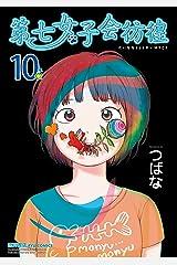 第七女子会彷徨(10)【特典ペーパー付き】 (RYU COMICS) Kindle版