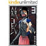 鉄民 : 3 (アクションコミックス)