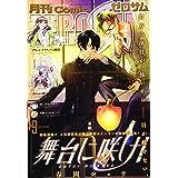 コミックZERO-SUM2020年9月号