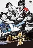 ボイメンステージ「諦めが悪い男たち~NEVER SAY NEVER~」 [DVD]