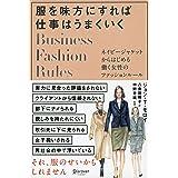 服を味方にすれば仕事はうまくいく ネイビージャケットからはじめる働く女性のファッションルール