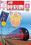 JTB時刻表2020年4月号
