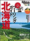 BikeJIN SELECTION ツーリングガイド北海道[雑誌] エイムック