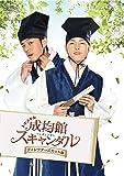 トキメキ☆成均館スキャンダルスペシャルプライスDVD-BOX2