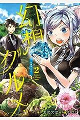 幻想グルメ 2巻 (デジタル版ガンガンコミックスONLINE) Kindle版