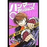 ハンマーセッション!(6) (週刊少年マガジンコミックス)
