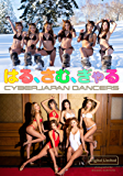 【デジタル限定】CYBERJAPAN DANCERS写真集「はる、さむ、ぎゃる」 週プレ PHOTO BOOK