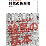 勝ち馬がわかる 競馬の教科書 (池田書店)