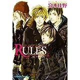 RULES(3) (Charaコミックス)