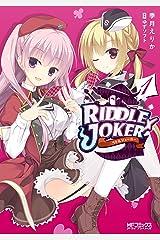 RIDDLE JOKER 1 (MFコミックス アライブシリーズ) Kindle版