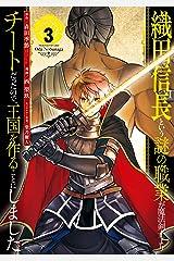 織田信長という謎の職業が魔法剣士よりチートだったので、王国を作ることにしました 3巻 (デジタル版ガンガンコミックスUP!) Kindle版