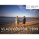 写真集 CRP VLADIVOSTOK 1999 RUSSIA 最果てのヨーロッパ ウラジオストク 撮影 横木安良夫
