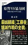 県警VS暴力団 刑事が見たヤクザの真実 (文春新書)